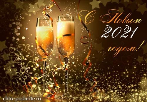 Открытка для форума С Новым 2021 годом! с бокалами