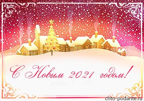 Праздничная открытка для форума С Новым 2021 годом!