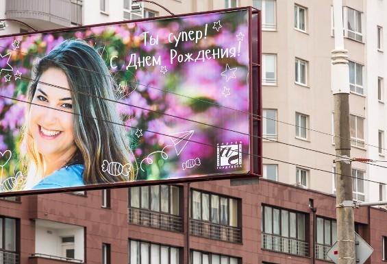 Поздравление на билборде для подруги