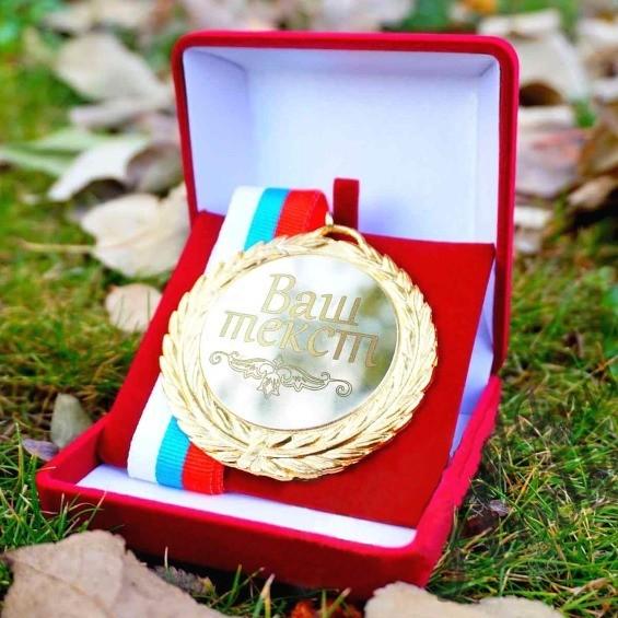 подарочная медаль с вашим текстом