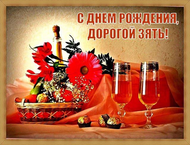 открытка с днем рождения зятю