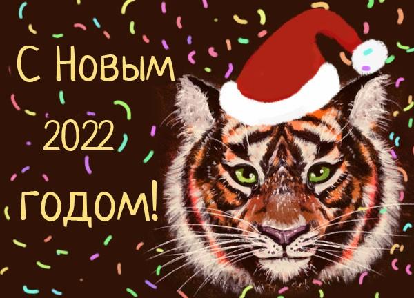 Открытка С Новым 2022 годом тигра!