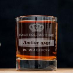Бокал для виски с гравировкой