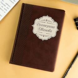 Ежедневник с гравировкой имени