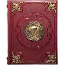 Именная подарочная книга